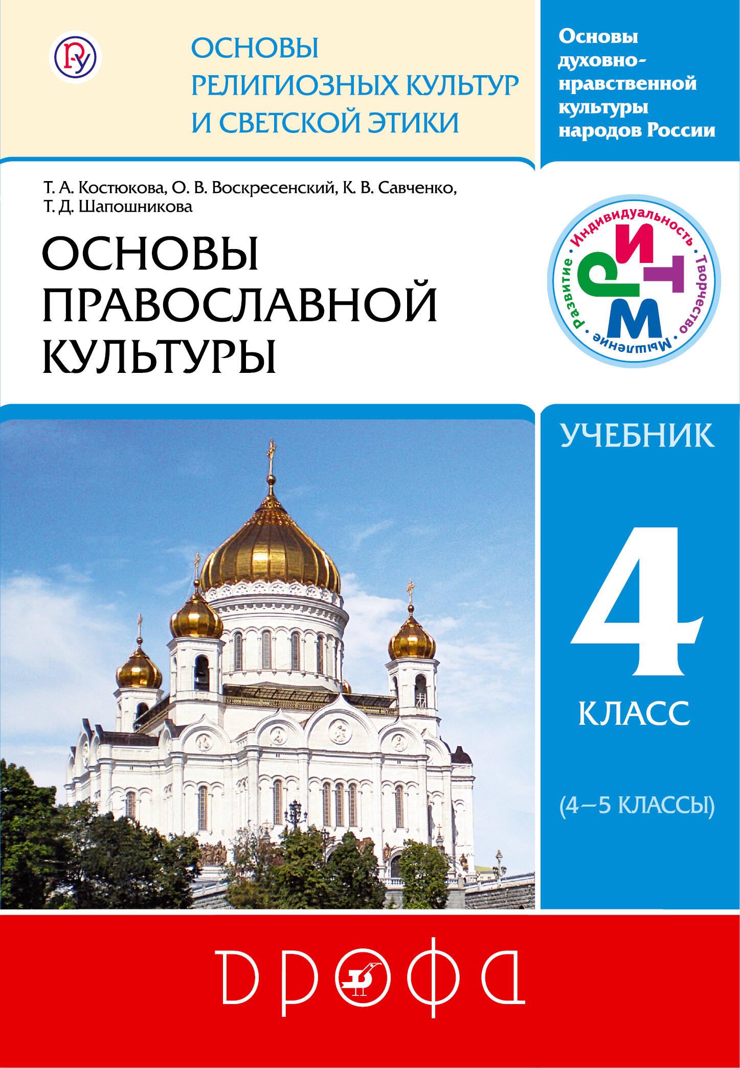 Моя домашка ру основы православной культуры 5 класс