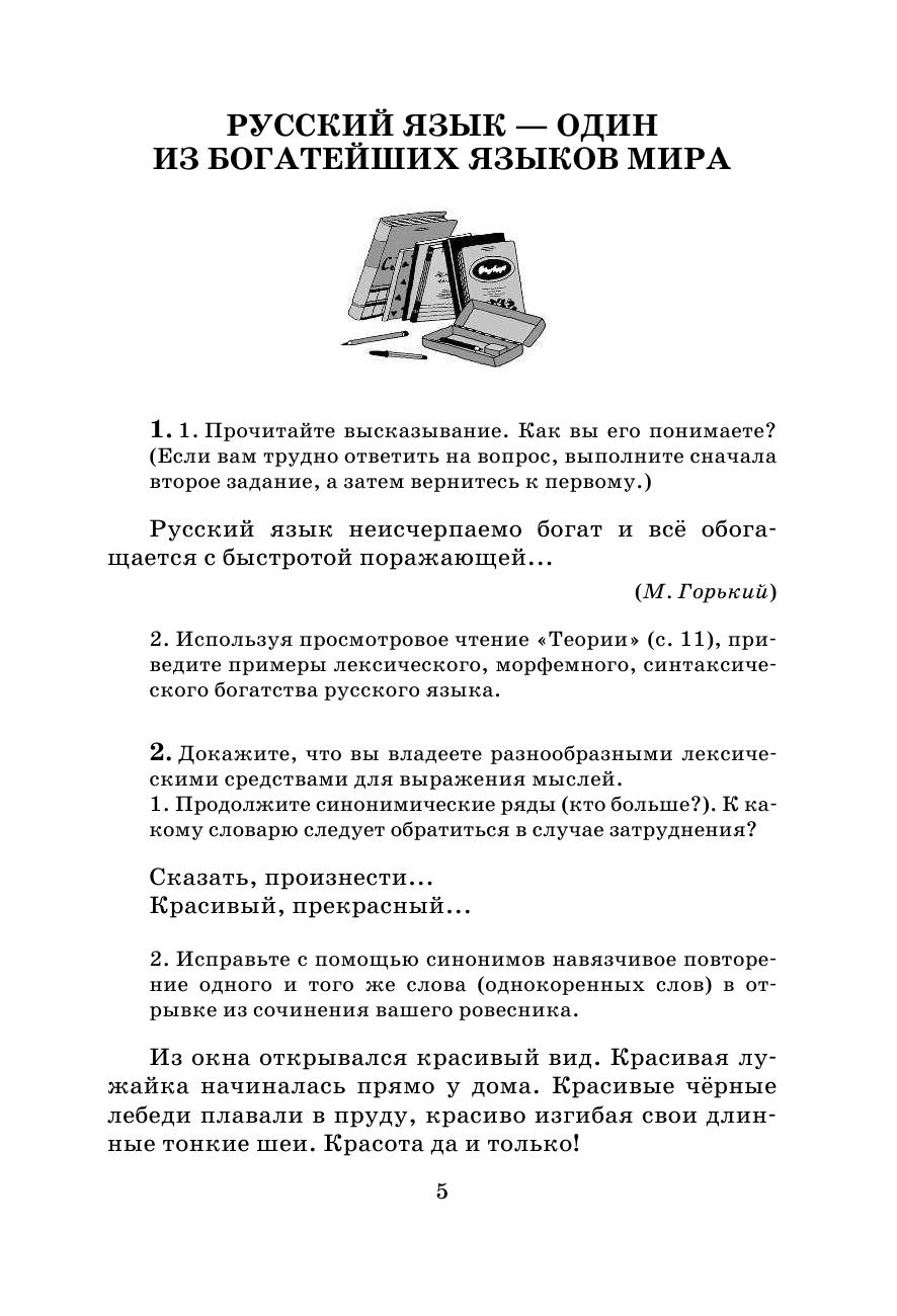 Русский язык 5 класса державин