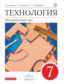 Технология. Обслуживающий труд. 7 кл. Учебник. ВЕРТИКАЛЬ