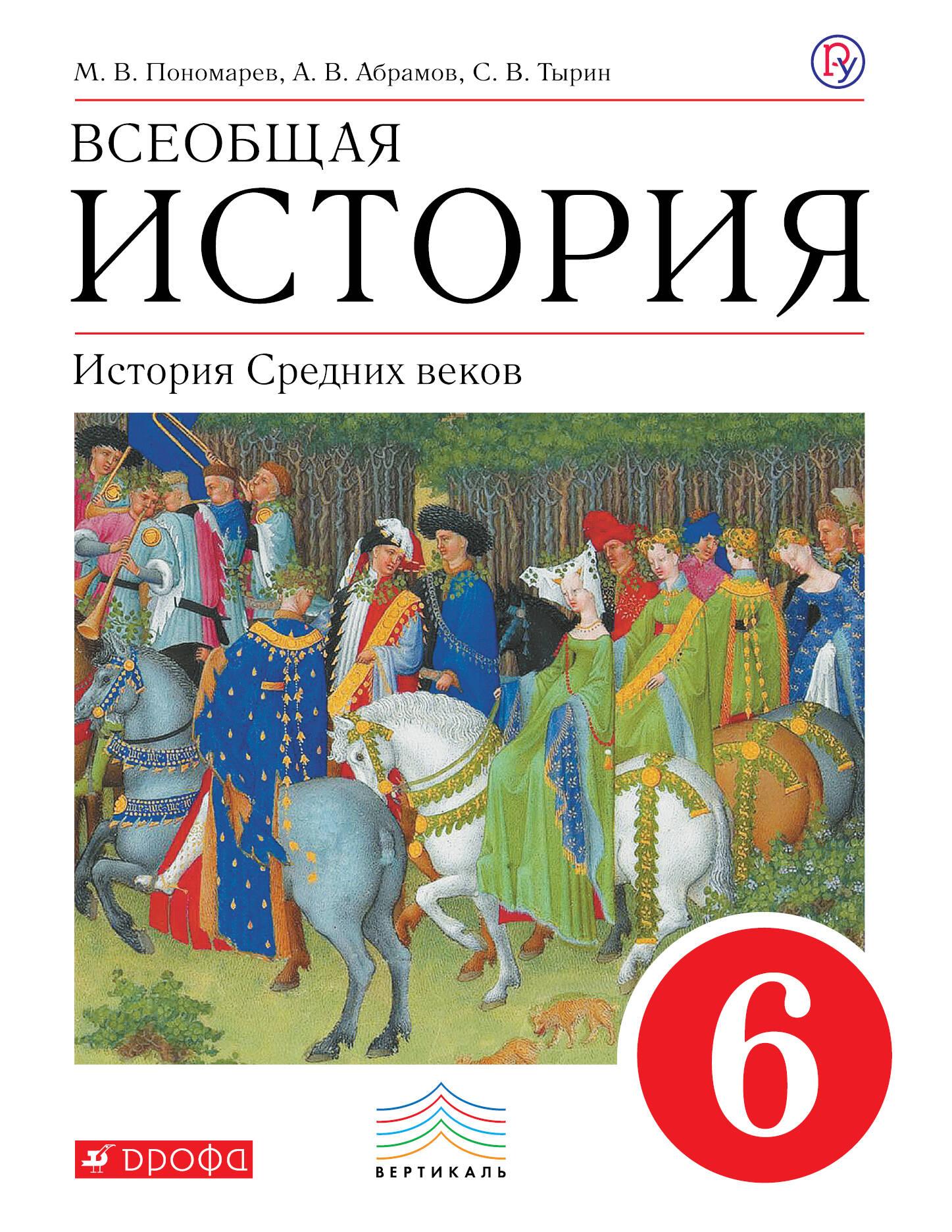 История средних веков 6 класс федоров искровская скачать бесплатно