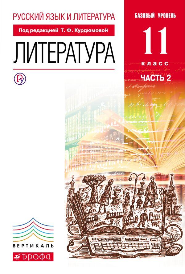 Русский язык и Литература. Литература.11кл Учебник. Базовый уровень. Ч.2 ВЕРТИКАЛЬ - страница 0