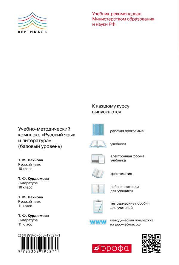 Русский язык и Литература. Литература.11кл Учебник. Базовый уровень. Ч.2 ВЕРТИКАЛЬ - страница 13