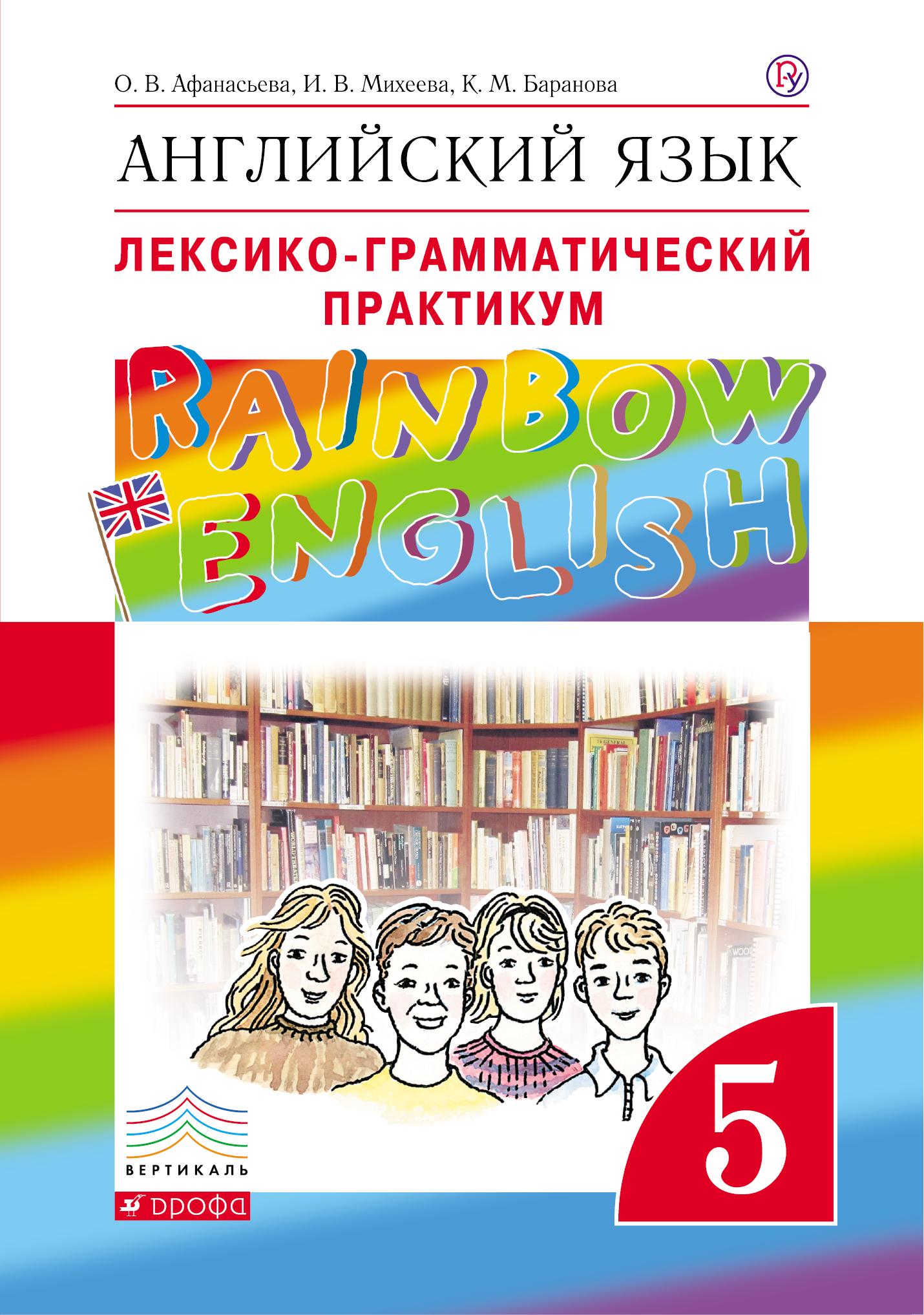 Английский язык. 5 класс. Лексико-грамматический практикум