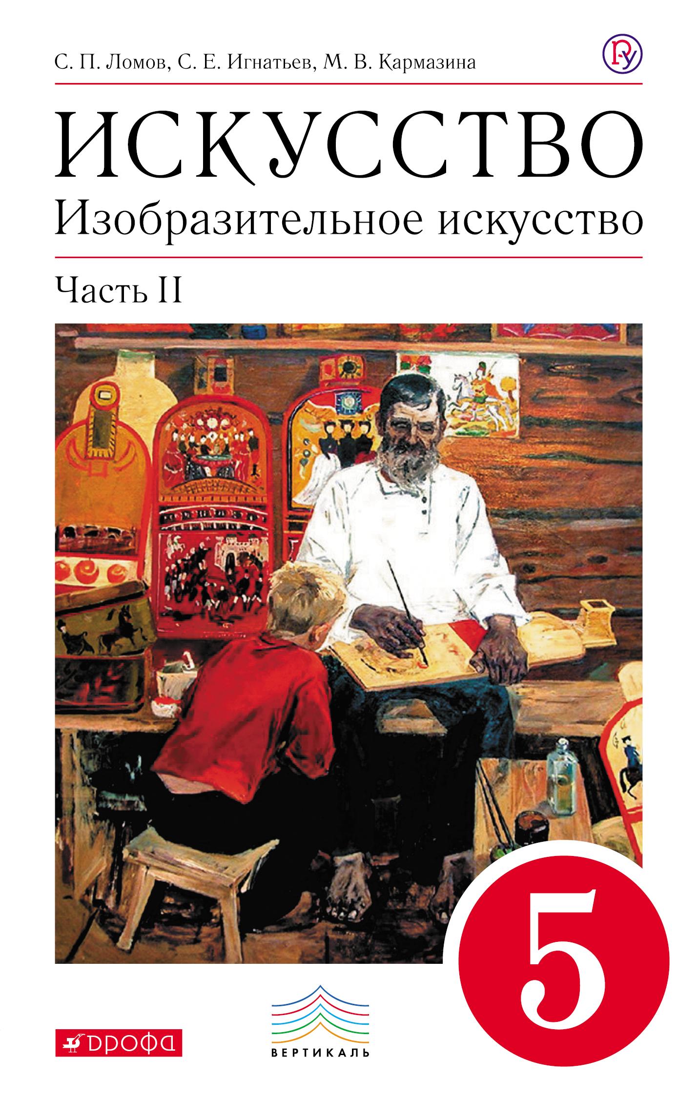 Изобразительное искусство. 5 класс. Учебник. Часть 2. ( Ломов С.П., Игнатьев С.Е., Кармазина М.В.  )