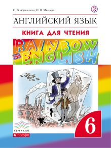 Английский язык. 6 класс. Книга для чтения