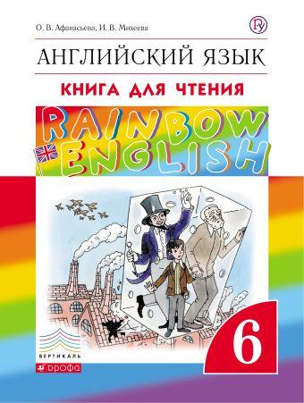 Английский язык. 6 класс. Книга для чтения Афанасьева О.В., Михеева И.В.