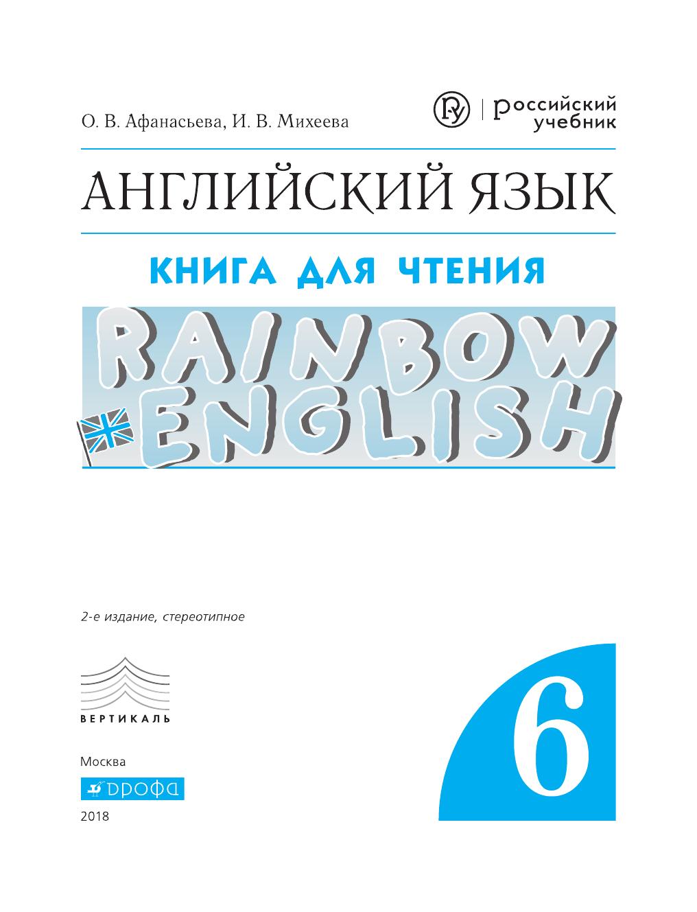 Афанасьева класс гдз 6 2018 михеева английский