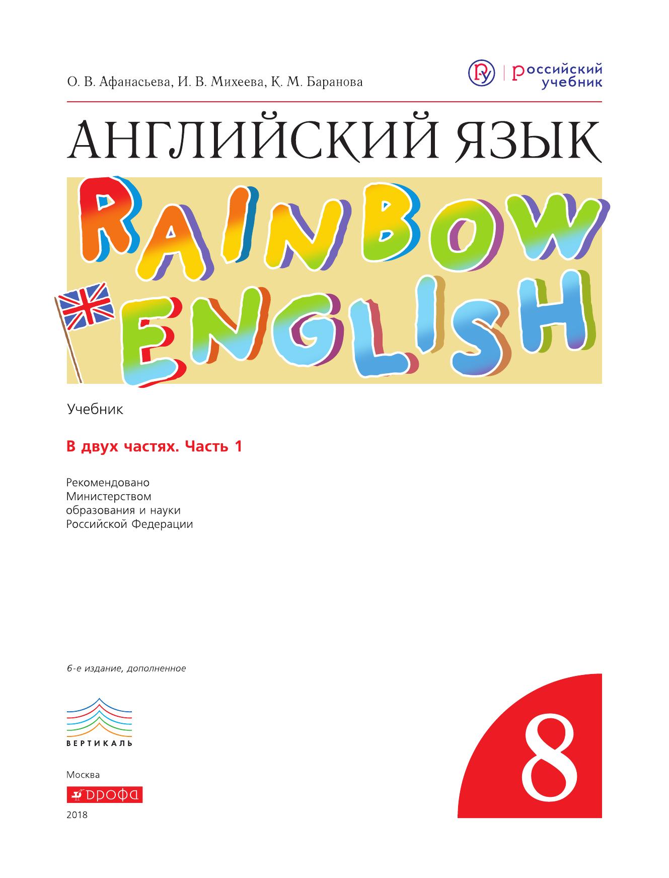 Гдз Английский 8 Класс Учебник Афанасьева Михеева Баранова