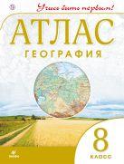 География. 8 кл.Атлас.(Учись быть первым!)(Новый)