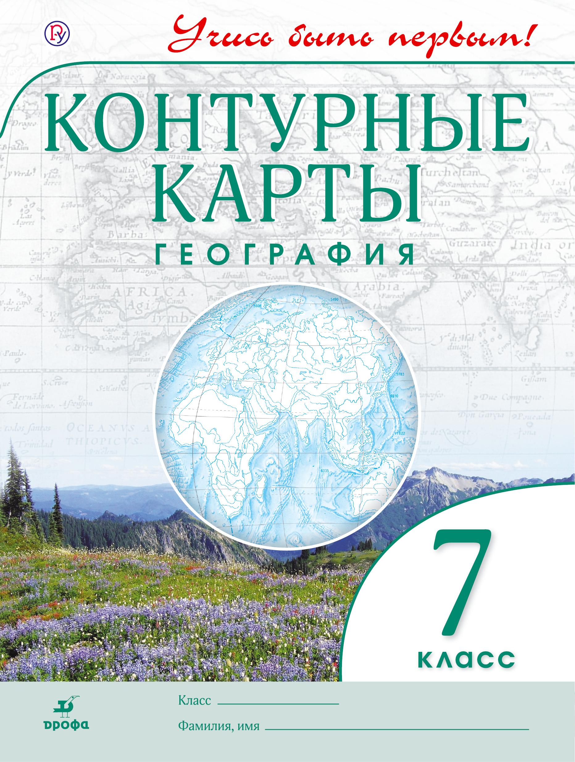 Ответы майл ру параграф 14 ответы на вопросы география 7 класс страны и континенты алексеев