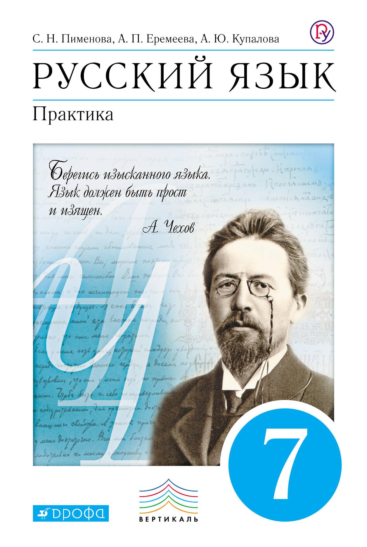 Учебник русского языка 7 класс читать людмин орлова