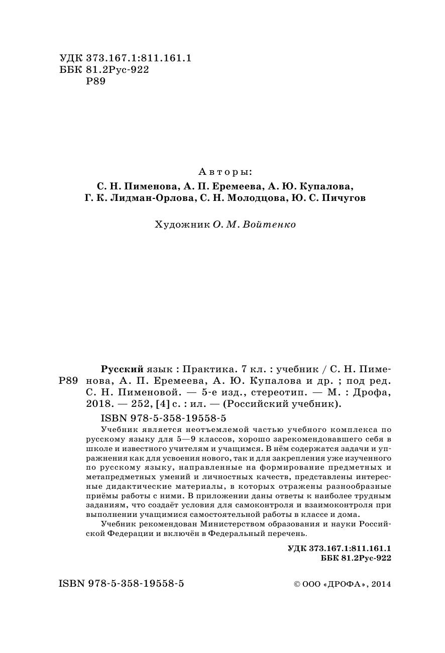 Русский язык 7 класс пименова скачать pdf