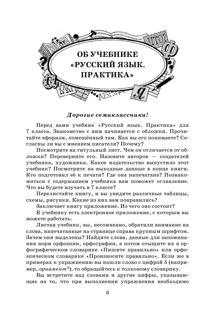 Электроное гдз по русскому языку пименовой