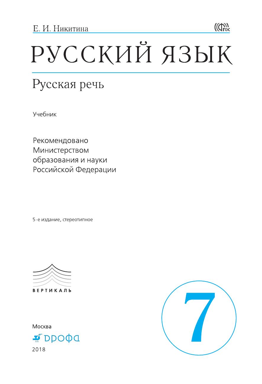 Спиши.ру русский язык русская речь 5 класс