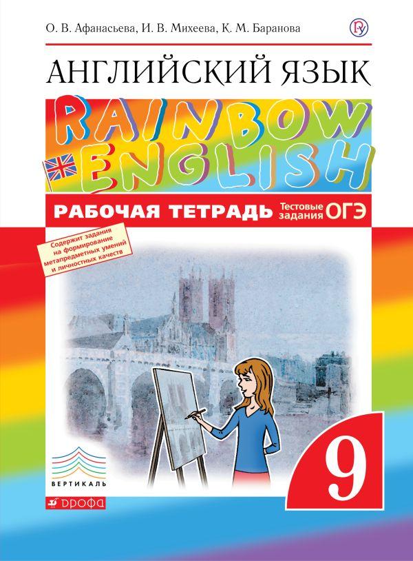 Гдз Английский Рабочая Тетрадь 9 Афанасьева Михеева