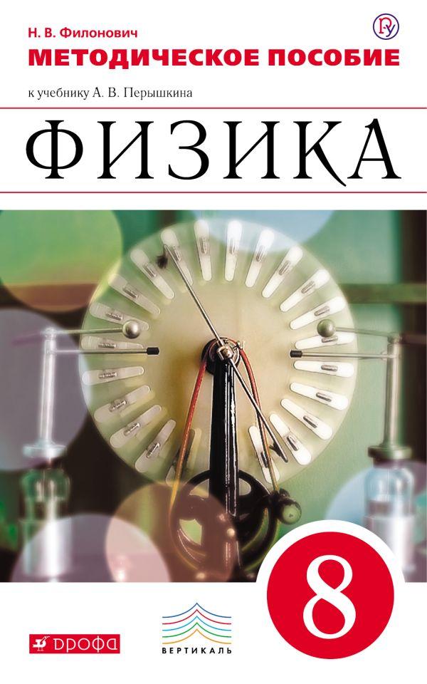 Физика. 8 класс. Методическое пособие Филонович Н.В.