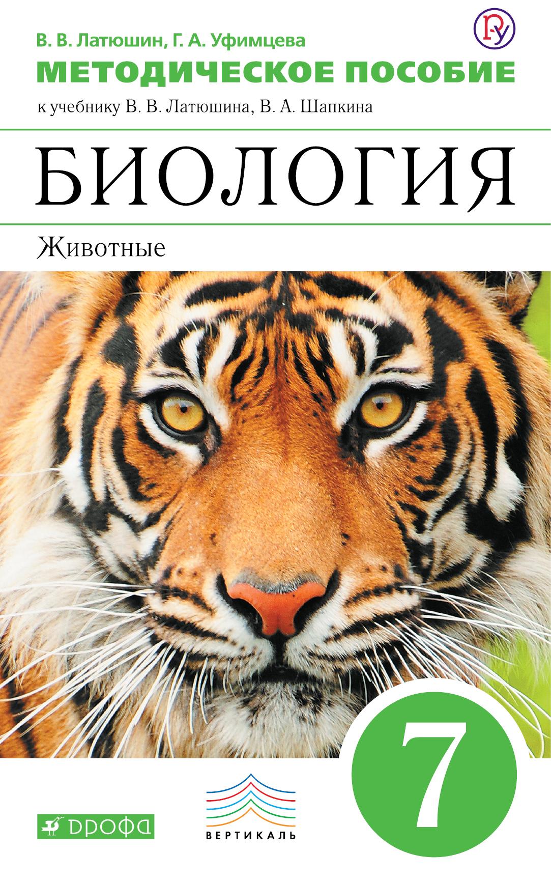Биология. 7 класс. Животные. Методическое пособие. ( Латюшин В.В., Уфимцева Г.А.  )