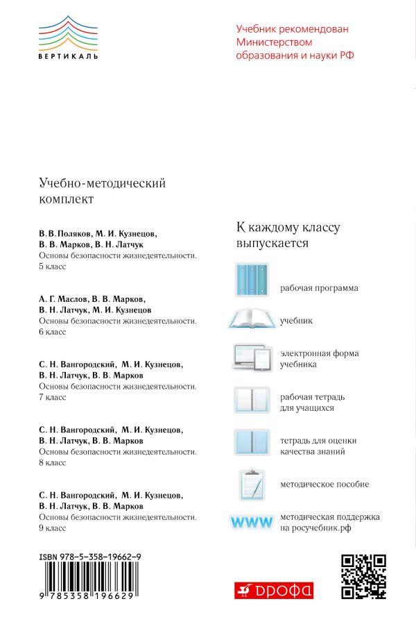 Основы безопасности жизнедеятельности. 9 класс. Тетрадь для оценки качества знаний - страница 7