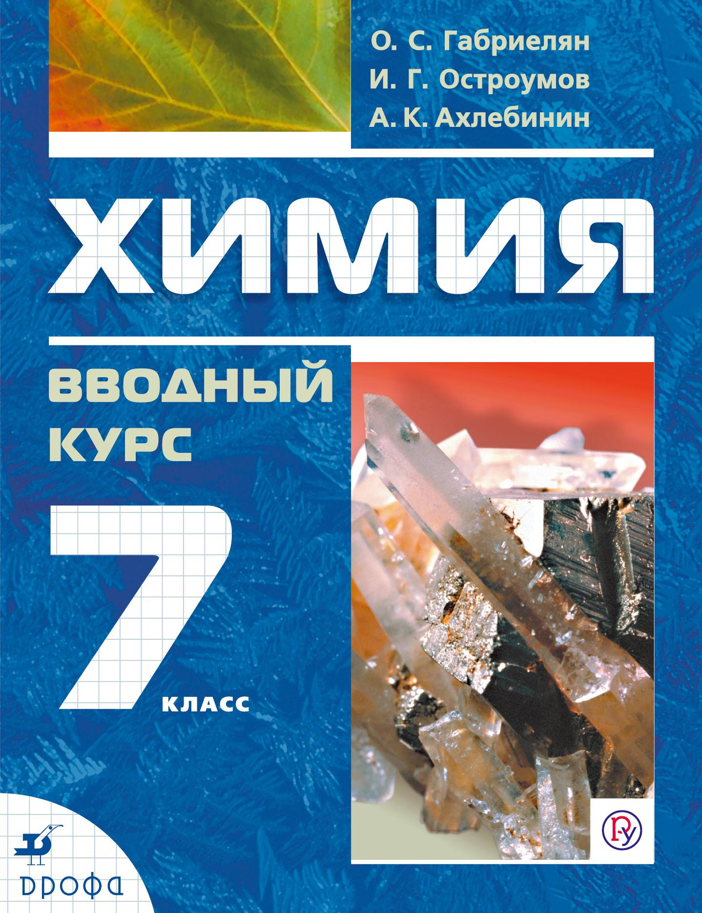 Химия. Вводный курс.7 класс. Учебник ( Габриелян О.С., Остроумов И.Г., Ахлебинин А.К.  )