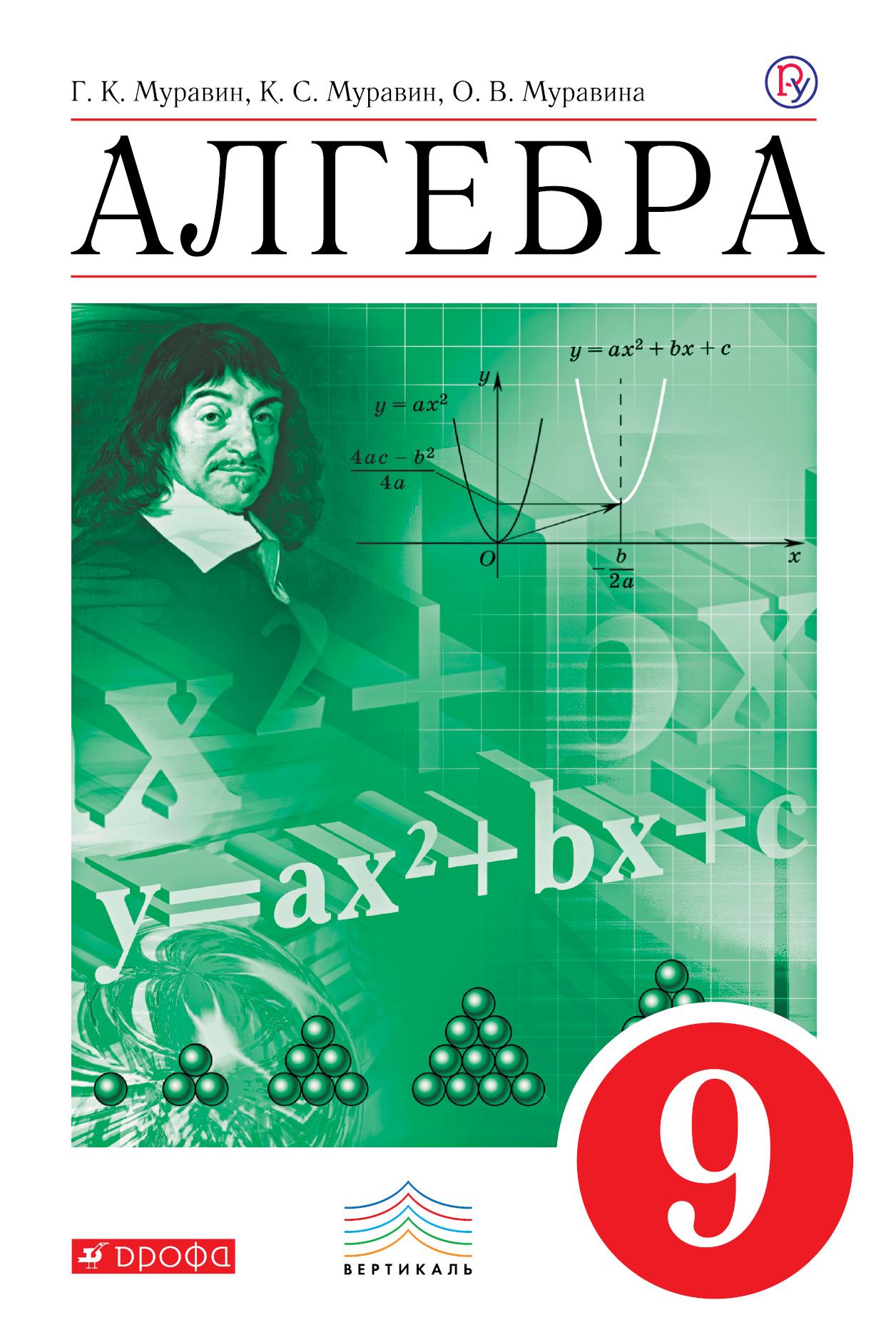 Учебник муравина 9 класс алгебра