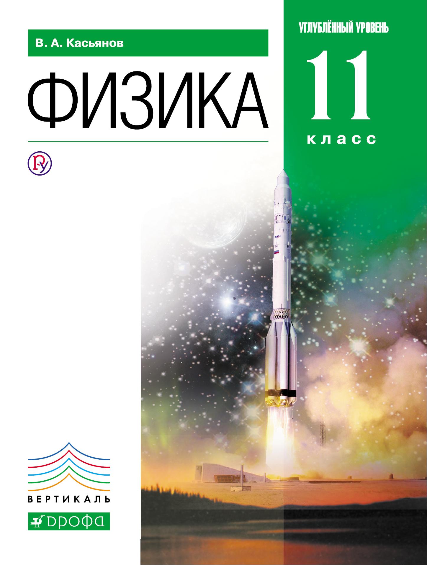 Касьянов В.А. Физика. Углубленный уровень. 11 класс. Учебник физика 10 класс учебник базовый и углубленный уровни в 3 х частях фгос