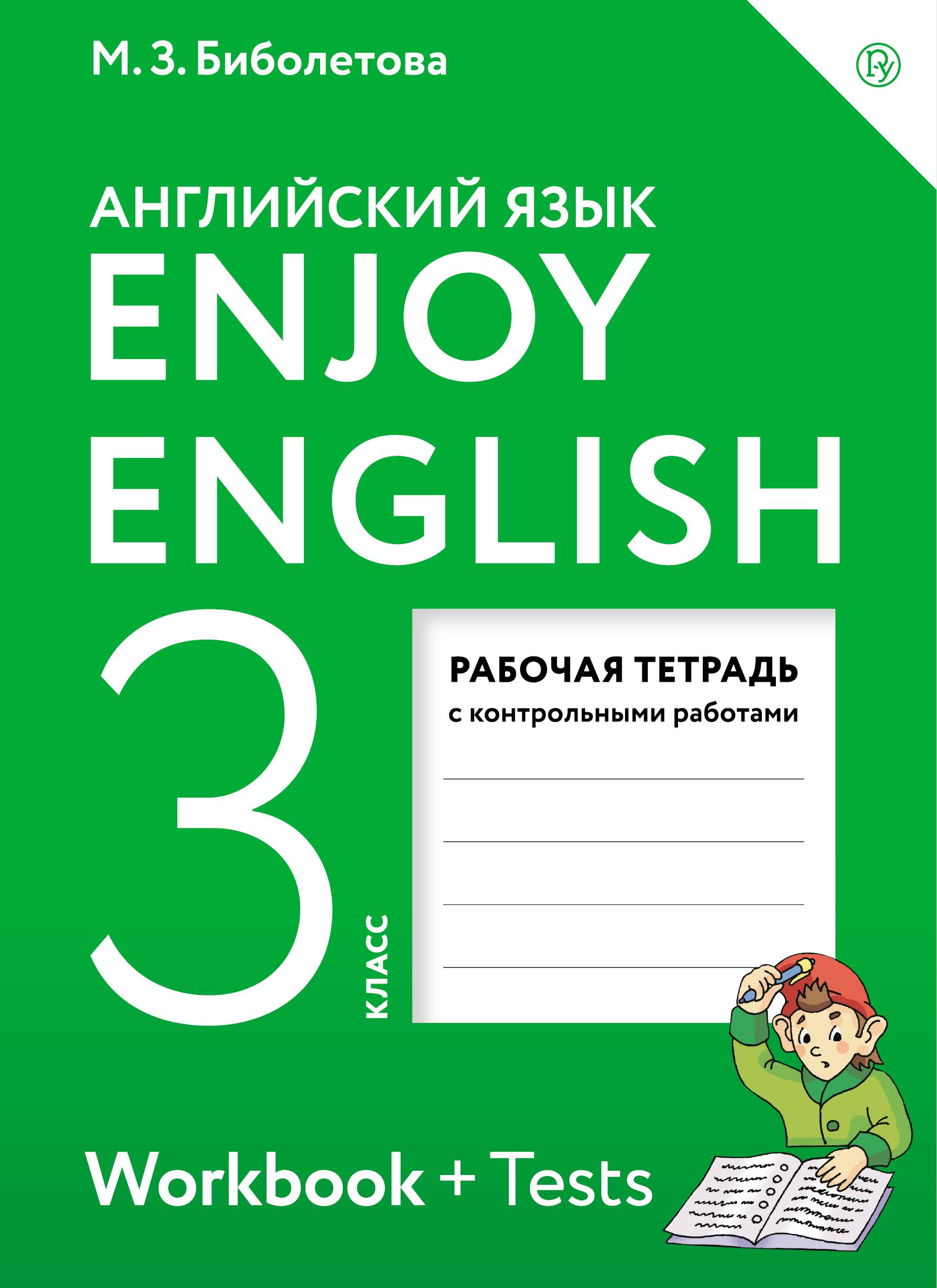 Домашние задания английский с удовольствием биболетова 3 класс