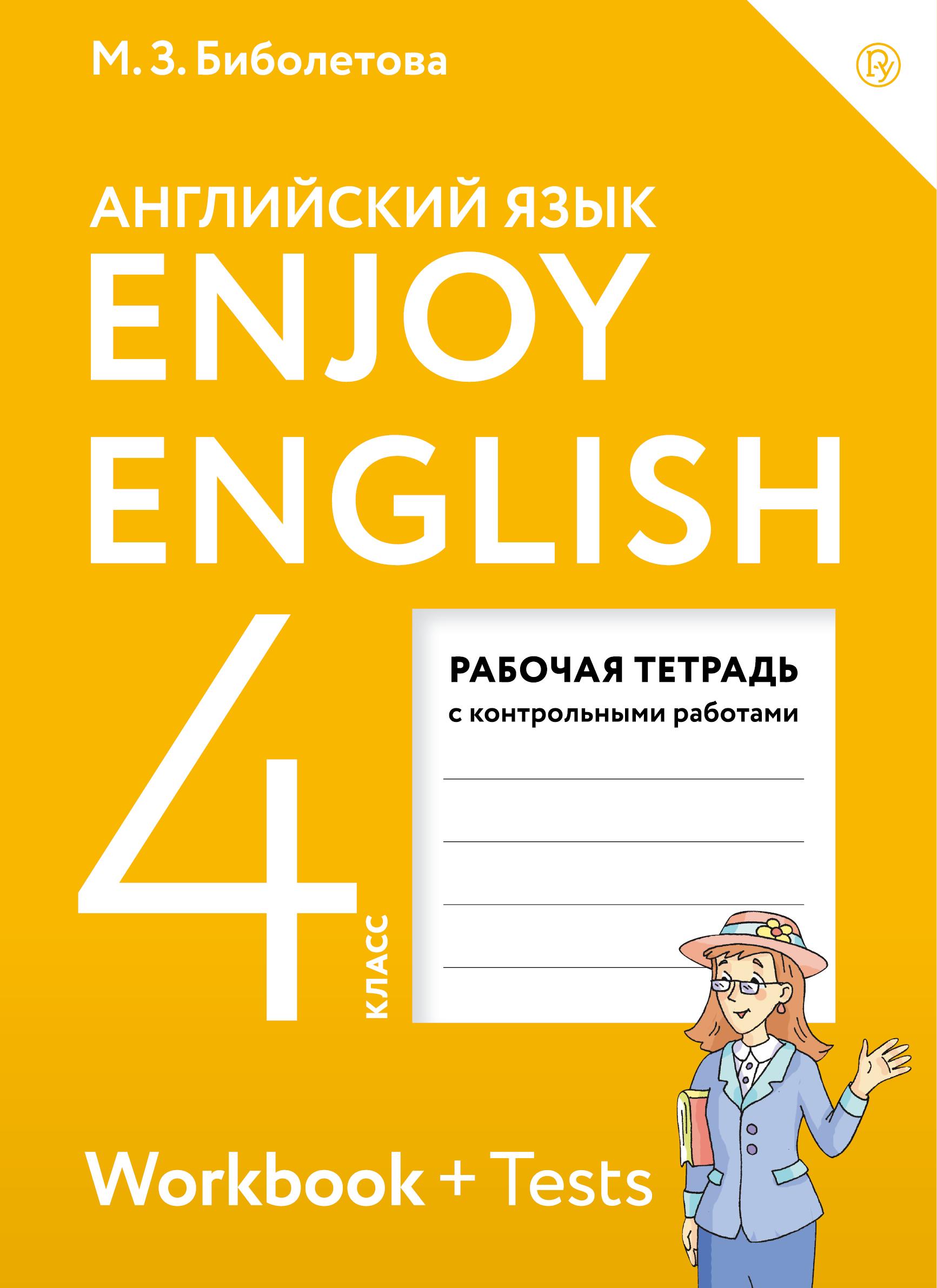 Рабочая тетрадь по английскому языку 4 класс биболетова ответы скачать