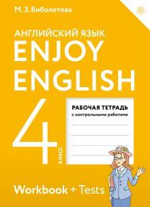 Enjoy English/Английский с удовольствием. 4 класс. Рабочая тетрадь