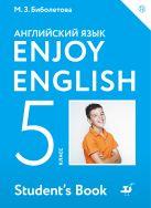 Enjoy English/Английский с удовольствием. 5 класс. Учебник