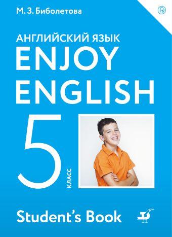 Enjoy English/Английский с удовольствием. 5 класс. Учебник Биболетова М.З., Денисенко О.А., Трубанева Н.Н.
