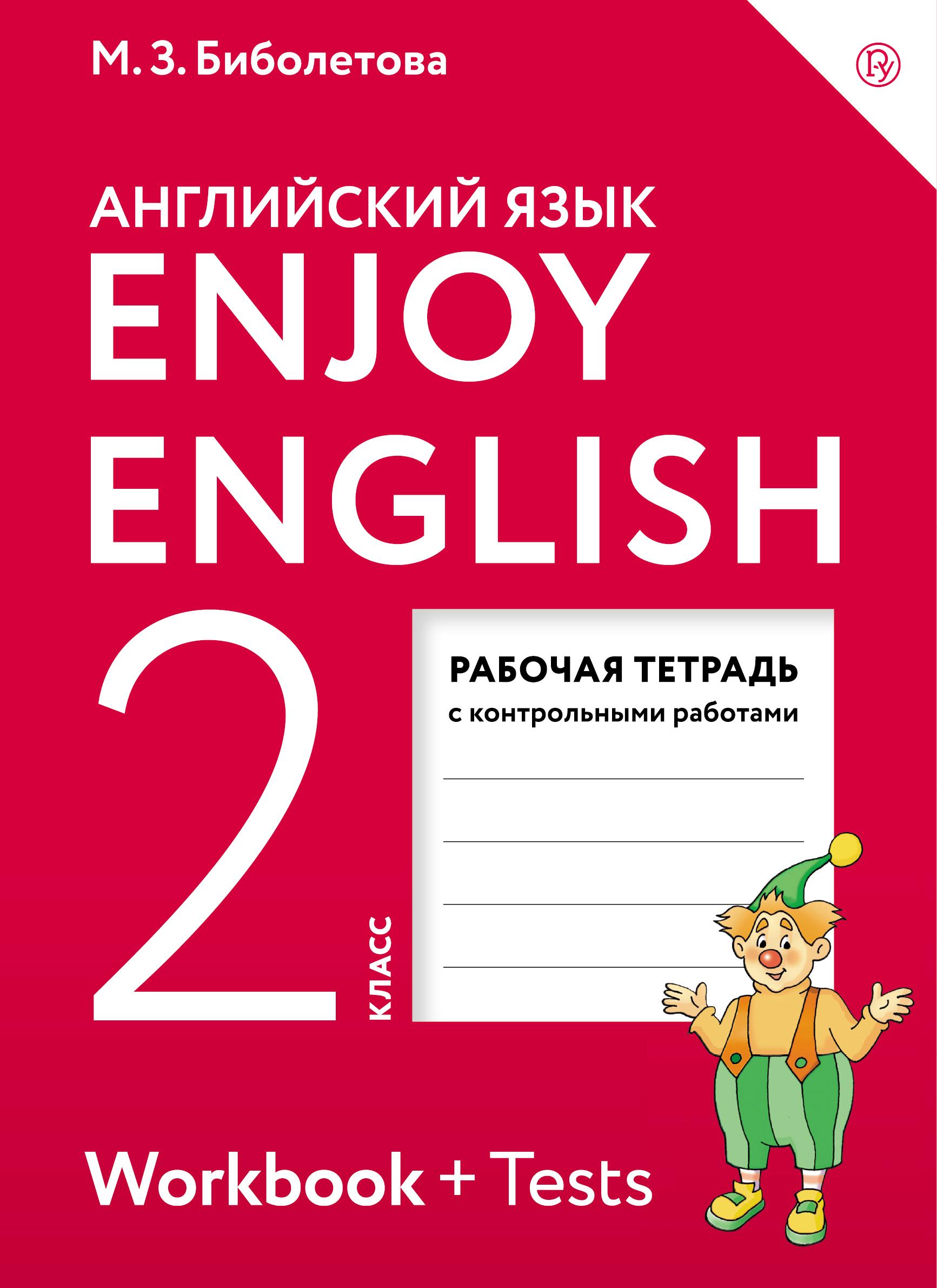 Биболетова м.з английский с удовольствием учебник англ.яз для 4 класса
