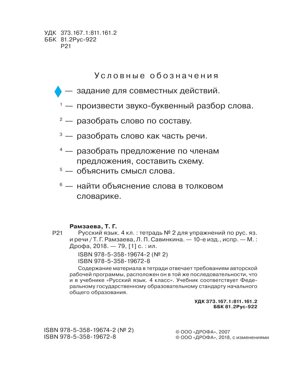 Скачать гдз по русскому языку 4 класс рамзаева прямая ссылка