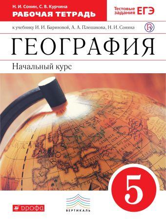 География. 5 класс. Рабочая тетрадь Курчина С.В., Сонин Н.И.