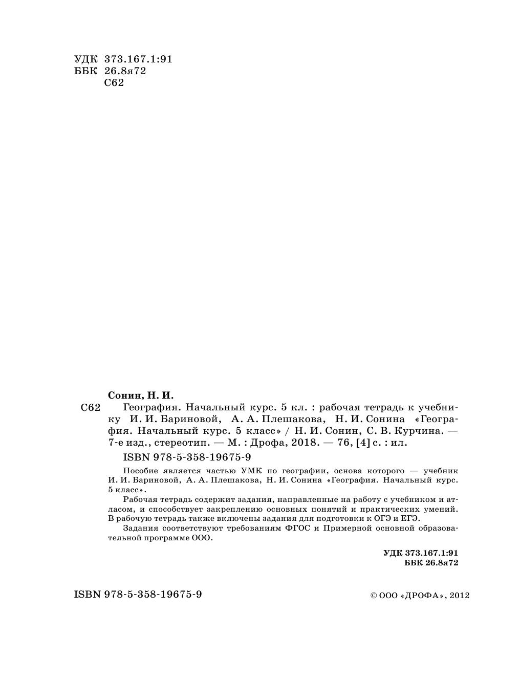 Ответы на вопросы страниц 104 105 по географии 6 класс авторы т.п.герасимова н.п.неклюкова бесплатно