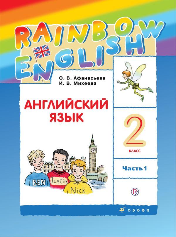 Английский язык. 2 класс. Учебник в 2-х частях. Часть 1