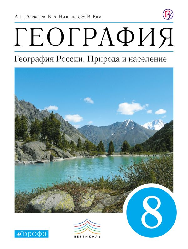 География. 8 кл. Учебник. ВЕРТИКАЛЬ