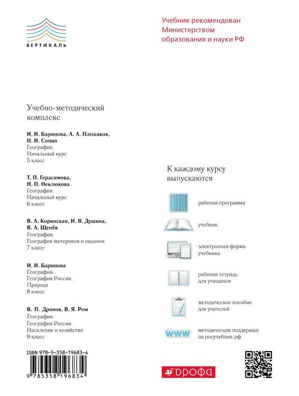 География материков и океанов. 7 класс. Учебник (классич.линия). ВЕРТИКАЛЬ - страница 17