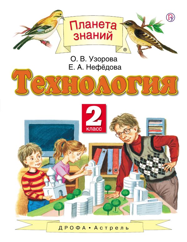 Технология. 2 класс. Учебник Узорова О.В., Нефедова Е.А.
