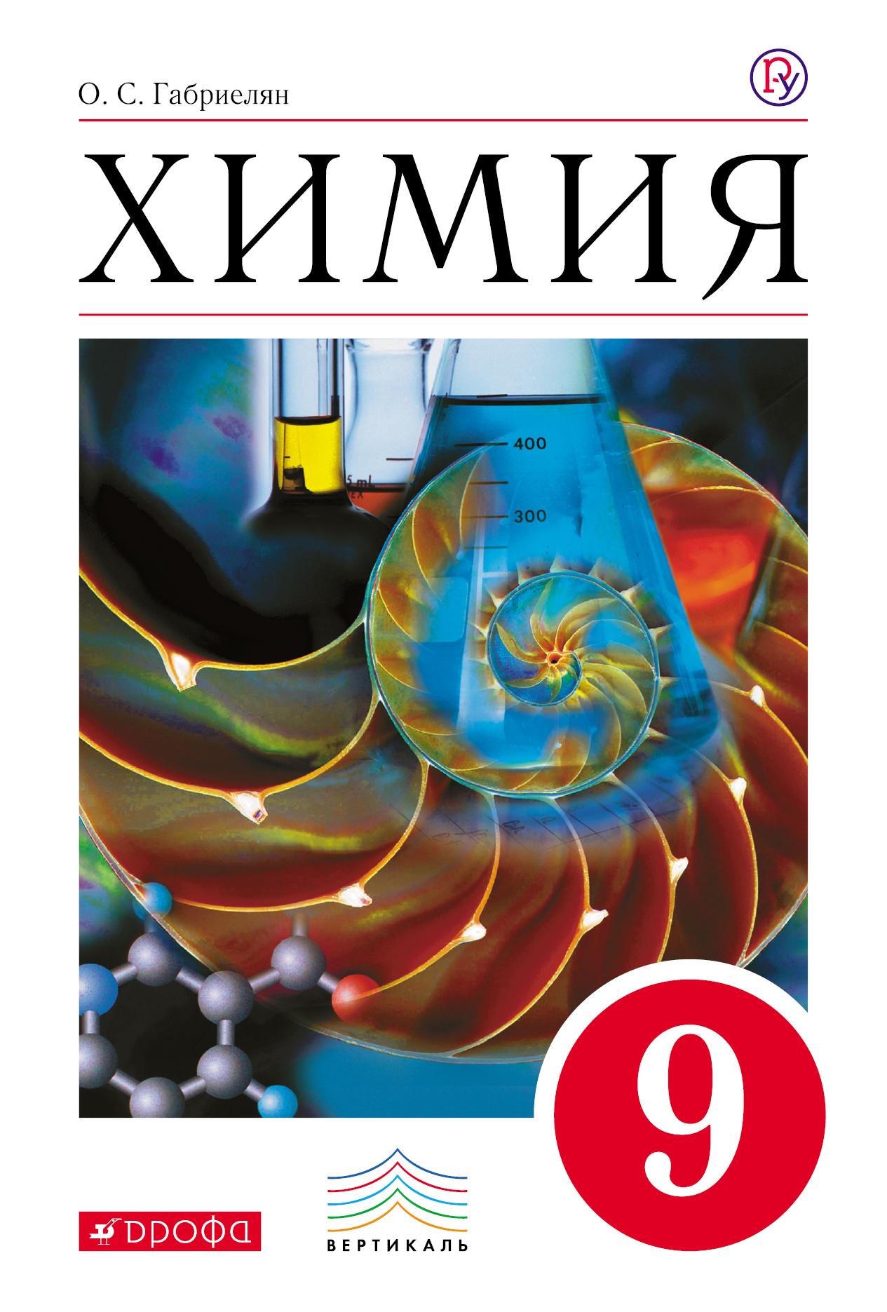 цена на Габриелян О.С. Химия. 9 класс. Учебник