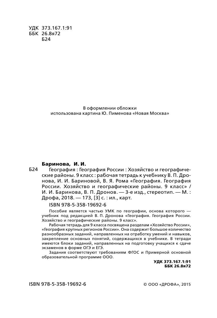 Спиши.ру география 9 класс дронов и ром