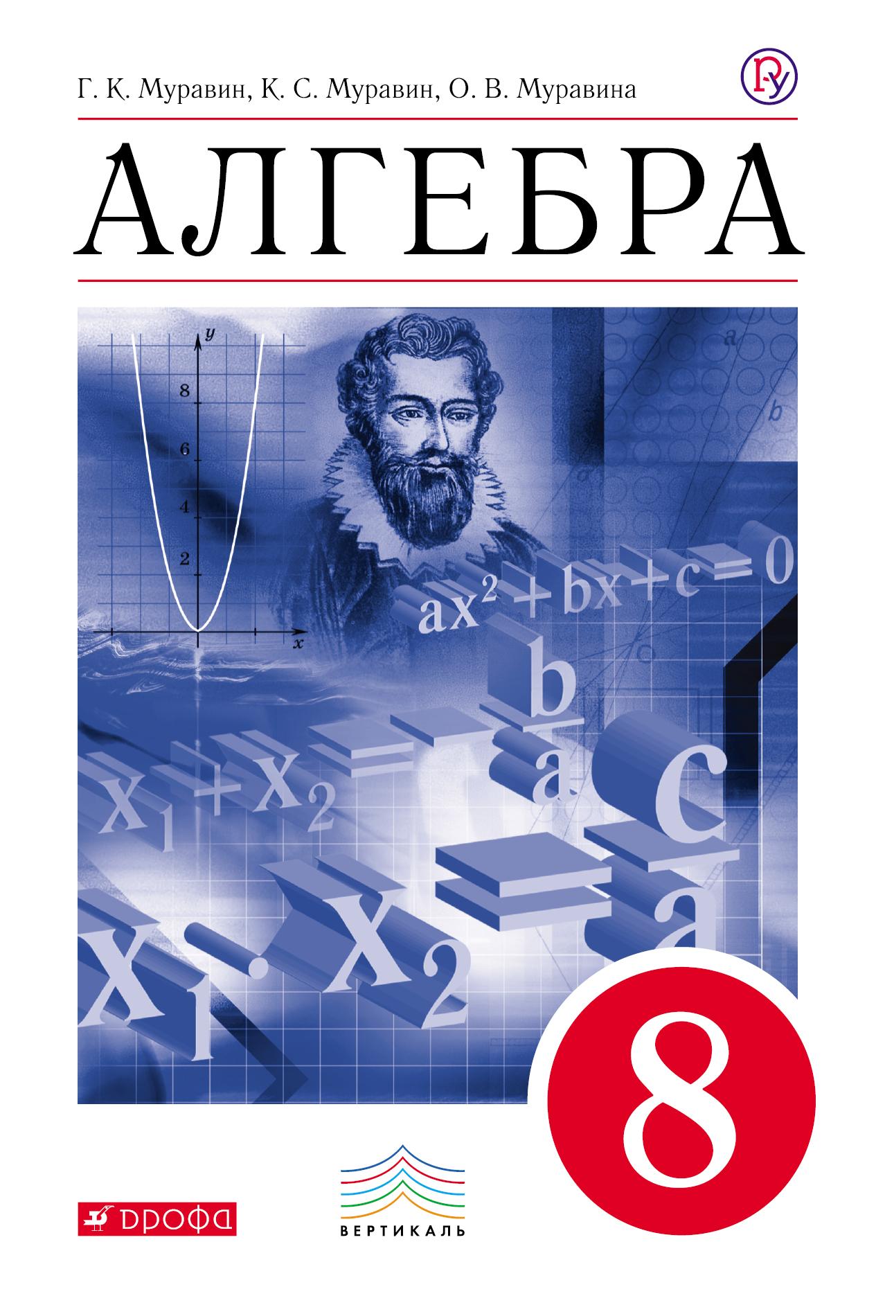 Муравин Г.К., Муравина О.В. Алгебра. 8 класс. Учебник о в муравина алгебра 8 класс