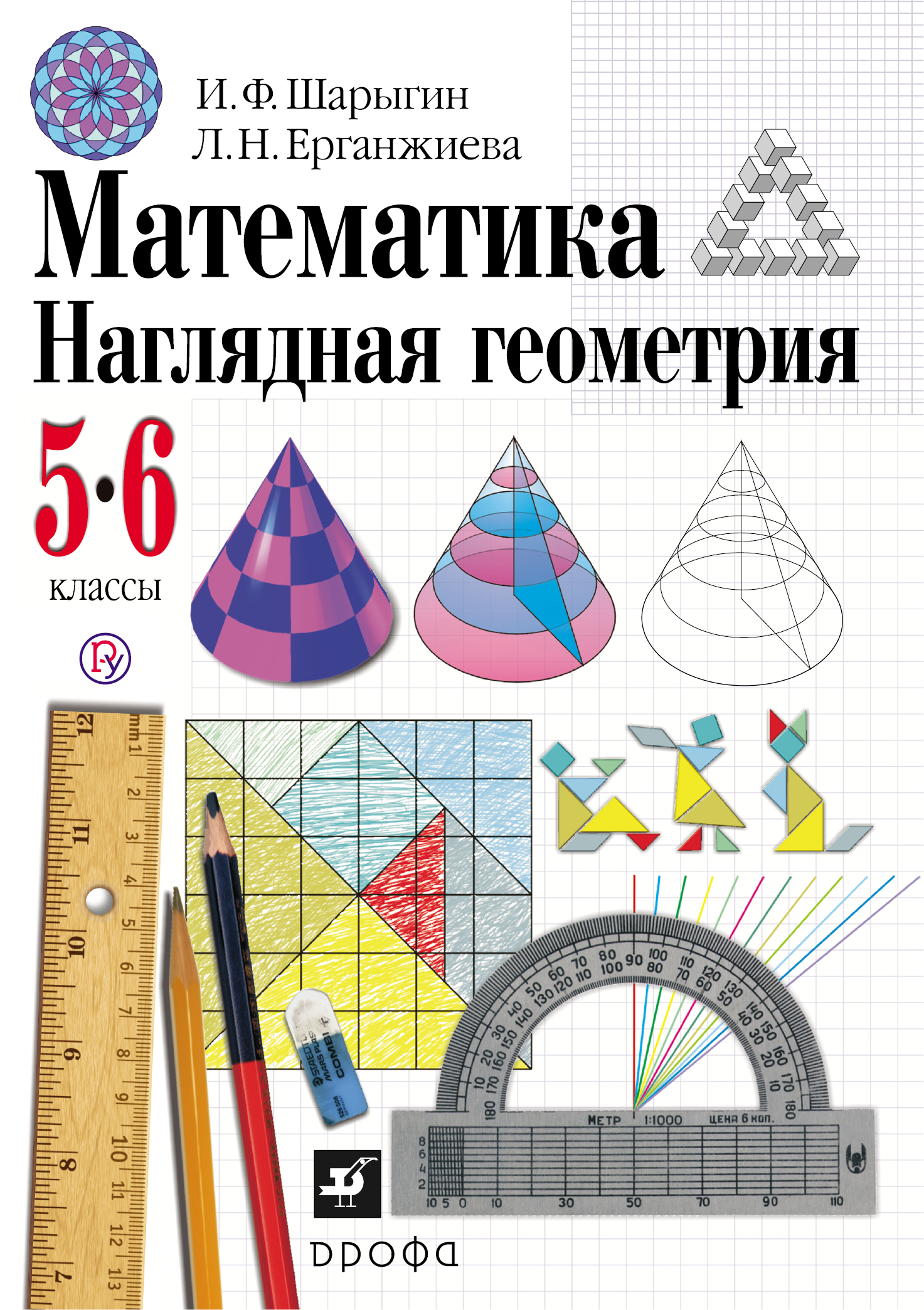 Онлайн гдз по геометрии 5-6 класс шарыгин ерганжиева
