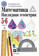 Шарыгин И.Ф., Ерганжиева Л.Н. - Математика. Наглядная геометрия. 5-6 классы. Учебник' обложка книги