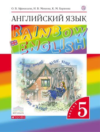 Гдз По Английскому Языку 5 Класса Учебник Афанасьева И Михеева И Баранова
