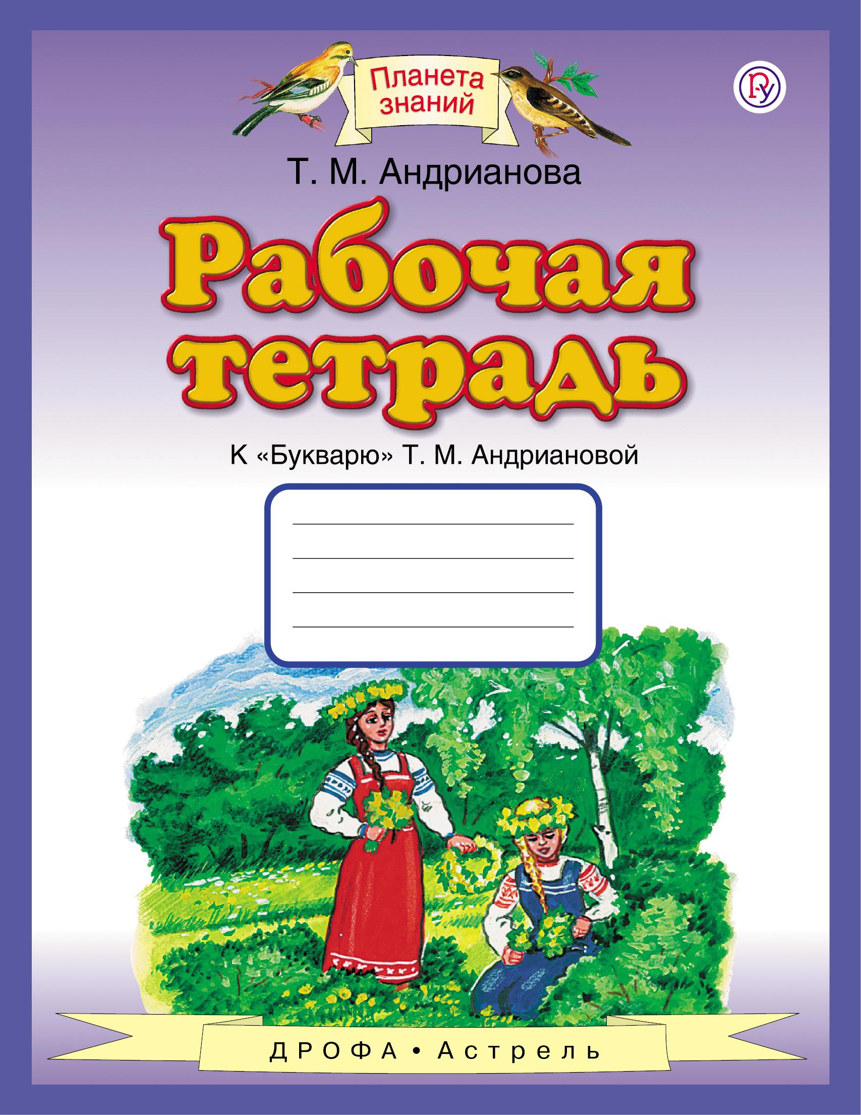 Букварь 1 класс 2018 на украинском языке