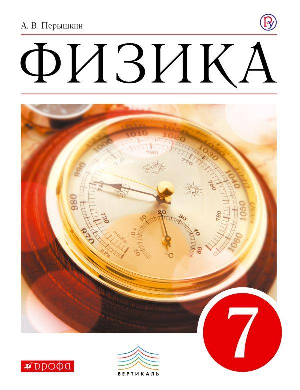 Книга «физика» в. Ф. Дмитриева купить на ozon. Ru книгу выгодная.