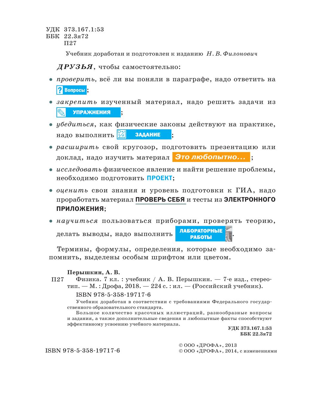 Учебник арабского языка а.а. ковалев, г.ш. шарбатов гдз