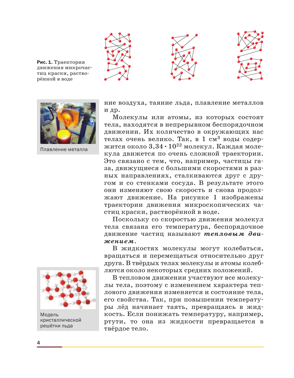 54. Конденсатор Учебник Физики