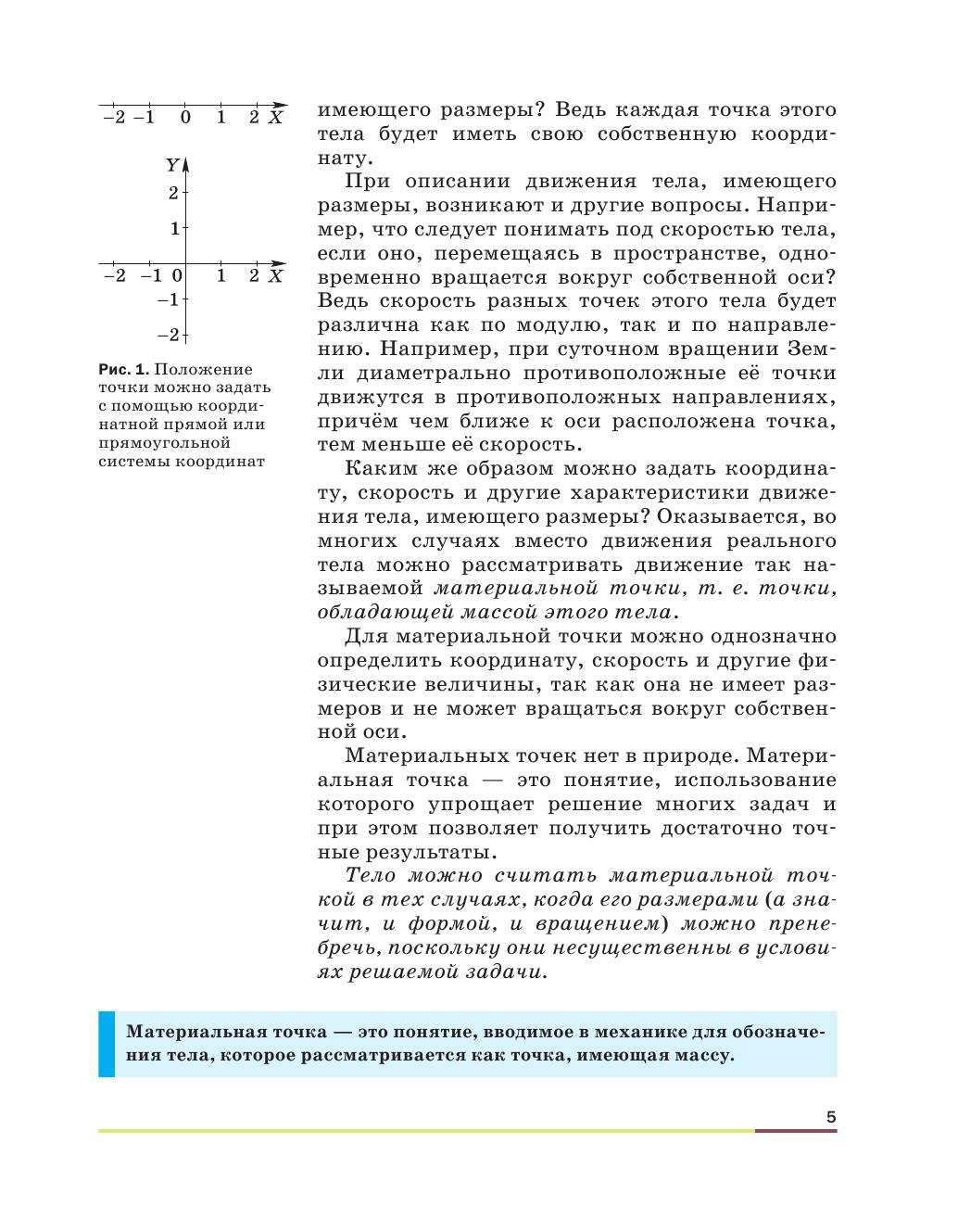 задачник по физике чертов воробьев 2001 pdf