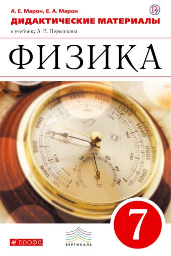 Физика. 7 класс. Дидактические материалы. Марон А.Е., Марон Е.А.